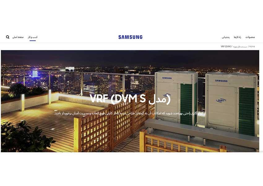 سامسونگ-دی-وی-امDVM-httpswww.samsung.comiranbusinessvariable-refrigerant-flow-air-conditioners-dvm