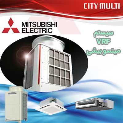 VRF-MITSUBESHI-TAHVIEH-SHOP