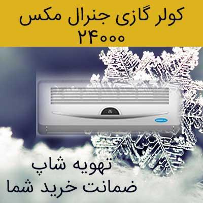 قیمت-کولر-گازی-جنرال-مکس-24000