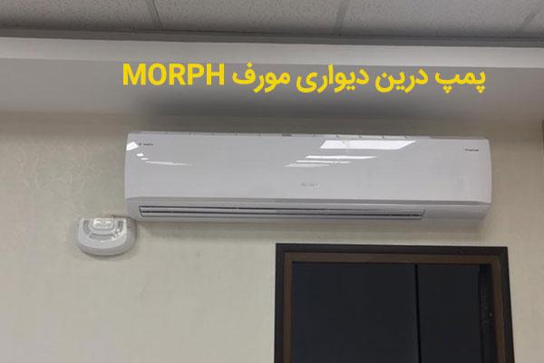 پمپ-درین-دیواری-مورف-MORPH