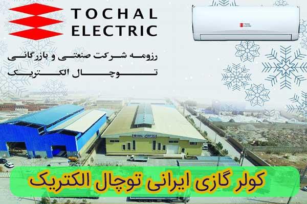 کولر-گازی-ایرانی-توچال-الکتریک