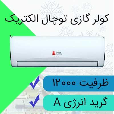 کولر-گازی-12000-توچال-الکتریک
