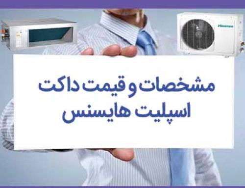 مشخصات و قیمت داکت اسپلیت هایسنس