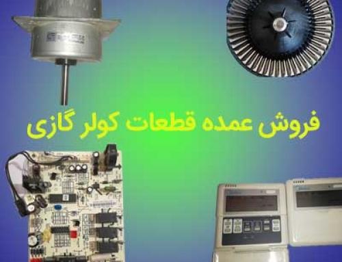 فروش عمده قطعات کولر گازی