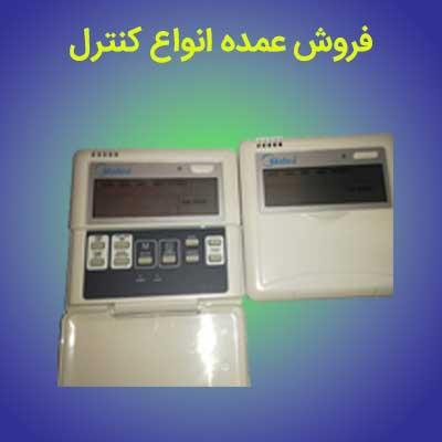 فروش-عمده-کنترل-کولر-گازی