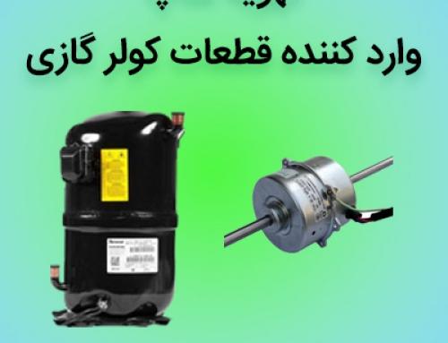 وارد کننده قطعات کولر گازی