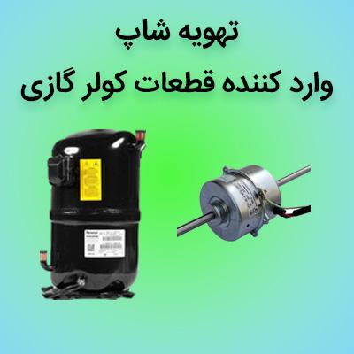 وارد-کننده-قطعات-کولر-گازی