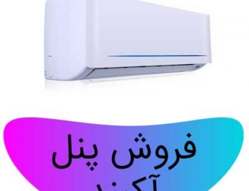 خرید پنل کولر گازی همراه با قیمت پنل کولر گازی