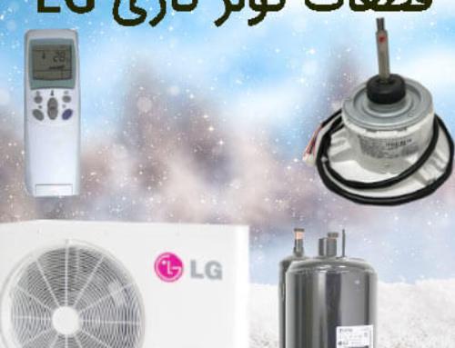 قطعات کولر گازی ال جی