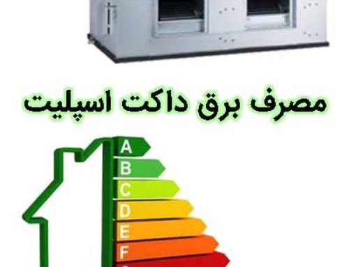 مصرف برق داکت اسپلیت