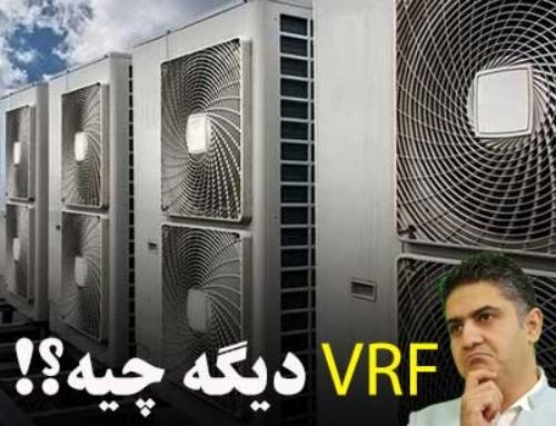 VRF دیگه چیه؟!