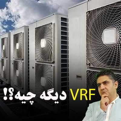 VRF-دیگه-چیه؟